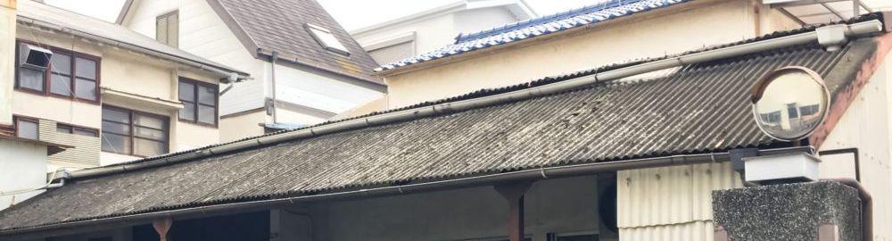 波板 小波スレート 屋根 雨とい