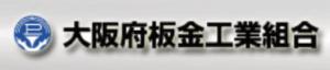 大阪府板金工業組合 ロゴ