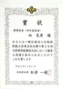 向板金工作所 表彰状 賞状 建築板金 内外装板金 02