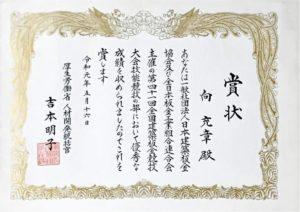 向板金工作所 表彰状 賞状 建築板金 内外装板金 03