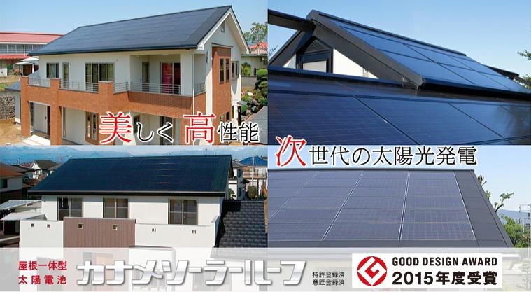 カナメソーラールーフ 屋根一体型太陽電池 太陽光発電