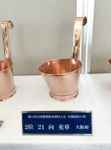 第41回 全国建築板金競技大会 技能競技の部 片手桶 2位