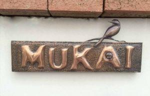 表札 MUKAI 向板金工作所 作品 小鳥