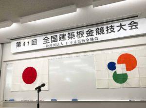 第41回 全国建築板金競技大会 (一社)日本建築板金協会主催
