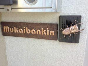 表札 mukaibankin 向板金工作所 作品 クワガタ